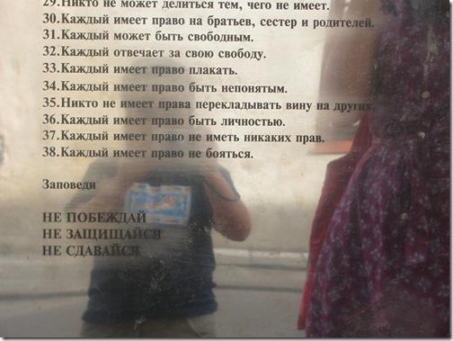 Фрагмент конституции Ужуписа