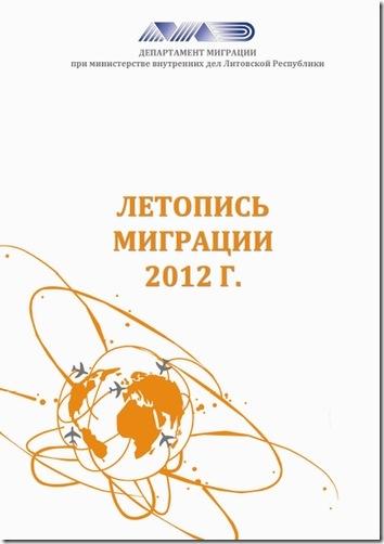 Летопись миграции 2012 Литва