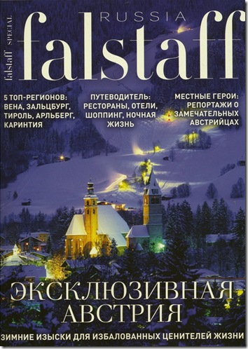 falstaff ru cover